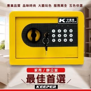 【守護者保險箱】小型 迷你 保險箱 保險櫃 保管箱 電子保險箱(財庫 收納箱 招財 17AT 黃色)