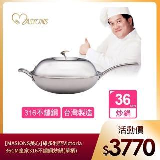 【美心 MASIONS】維多利亞 Victoria 36CM皇家316不鏽鋼炒鍋(單柄)