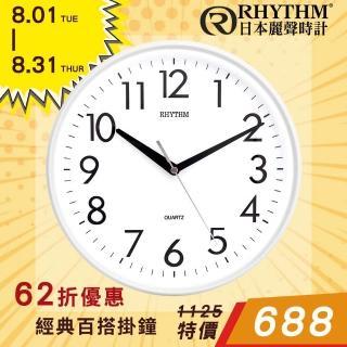 【RHYTHM日本麗聲】現代居家風格超靜音經典款10吋掛鐘(象牙白)