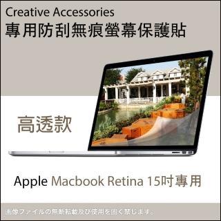 Apple Macbook Retina 15吋筆記型電腦專用防刮無痕螢幕保護貼(高透款)
