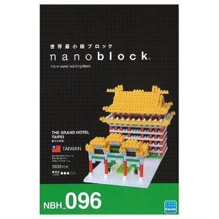【Nanoblock 微小積木】台灣 - 圓山大飯店(NBH-096)