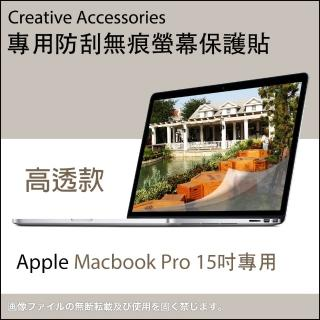 Apple Macbook Pro 15吋筆記型電腦專用防刮無痕螢幕保護貼(高透款)