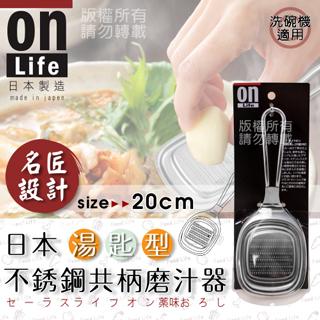 【日本ON LIFH】湯匙型不銹鋼共柄磨汁器/磨泥器