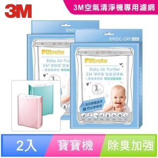 【3M】B90DC-ORF 淨呼吸寶寶專用型空氣清淨機專用除臭加強濾網(2入超值組)