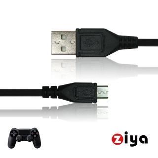 【ZIYA】SONY PS4 無線遊戲手把/遙控手把 USB線(短距格鬥款)