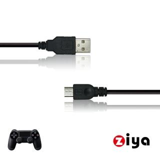 【ZIYA】SONY PS4 無線遊戲手把/遙控手把 USB線(中距款)