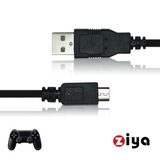 【ZIYA】SONY PS4 無線遊戲手把/遙控手把 USB線(超遠距狙擊款)