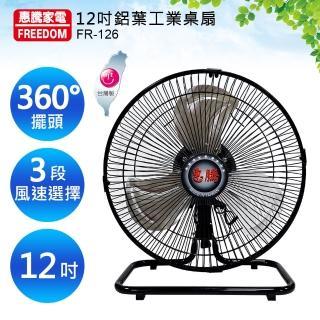 【惠騰】12吋360度工業桌扇(FR-126)