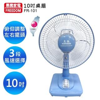 【惠騰】10吋桌扇(FR-101)