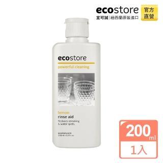 【紐西蘭ecostore】環保潤乾精(經典檸檬)