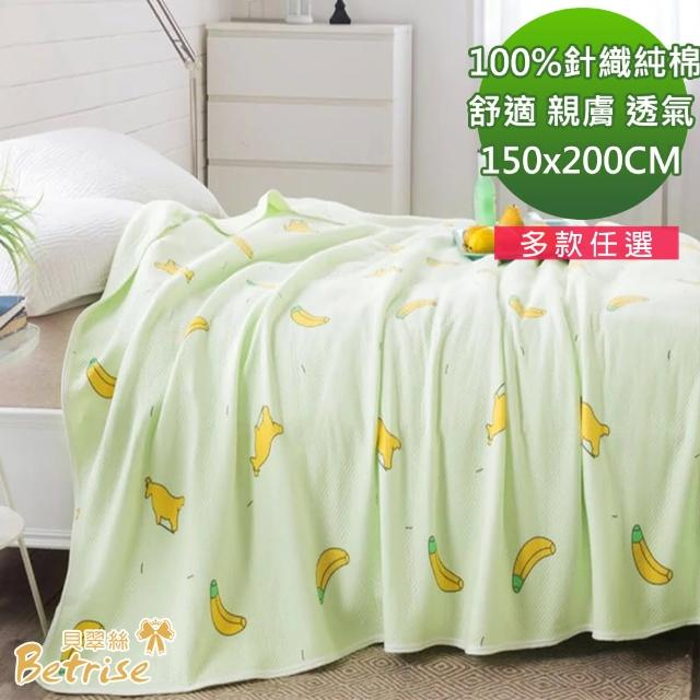 【Betrise】天竺棉針織舒適透氣涼被-150*200cm(多款任選)