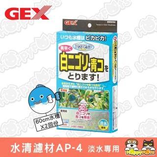 【GEX】小型缸用水清濾材(AP-4)