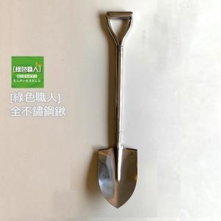 全不鏽鋼鍬(鏟 不鏽鋼 園藝鏟)