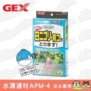 【GEX】小型缸用水清濾材(APM-4)