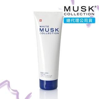 【Musk Collection】經典白麝香亮白保濕乳液200ml(麝香亮白乳液)
