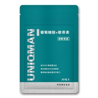 【UNIQMAN】葡萄糖胺+軟骨素(30顆鋁袋裝)   UNIQMAN