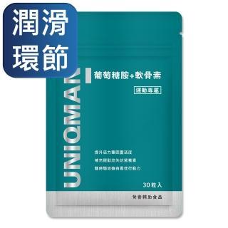 【UNIQMAN】葡萄糖胺+軟骨素(30顆鋁袋裝)