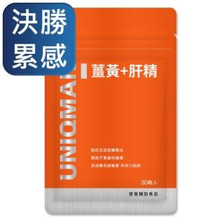 【UNIQMAN】薑黃+肝精(30顆/袋)
