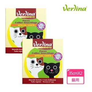 【Verlina法國芬綠寧】貓用-跳蚤驅避項圈(2盒)