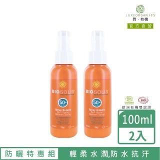 【比利時Biosolis】碧麗詩水感高效防曬噴液 SPF50+ *2(碧麗詩有機防曬組合特價)