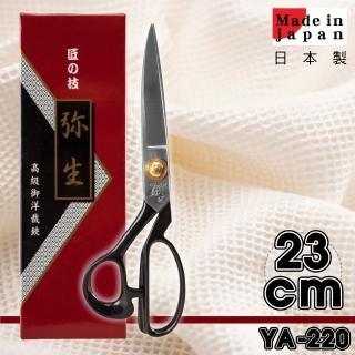 【日本原裝】日本彌生裁縫布樣剪刀(23cm)