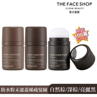 【THE FACE SHOP菲詩小舖】自然遮色氣墊髮粉7G