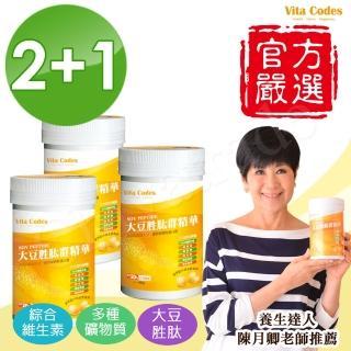 【Vita Codes】大豆胜 群精華罐裝450g附湯匙+料理食譜-陳月卿推薦(買2送1-超值組)