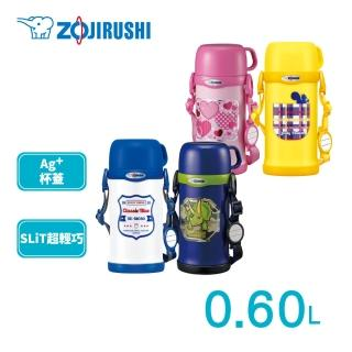 【象印】0.6L童用不鏽鋼真空保溫瓶(SC-MC60)