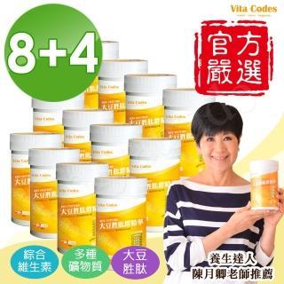 【Vita Codes】大豆胜 群精華罐裝450g附湯匙+料理食譜-陳月卿推薦(買8送4-超值組)