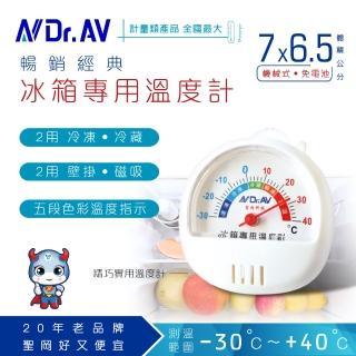 【Dr.AV】冰箱專用 溫度計(GM-70S)