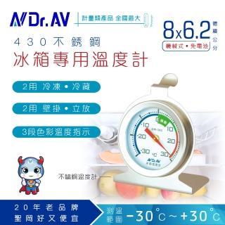 【Dr.AV】不銹鋼冰箱專用 溫度計(GM-30S)