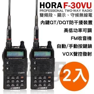 【HORA】F-30VU 雙頻雙顯示無線電對講機(2入組)