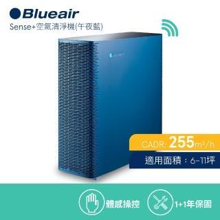 【瑞典Blueair】空氣清淨機抗PM2.5過敏原 SENSE+ 午夜藍(6坪)