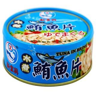 【新宜興】水煮鮪魚片(150g*3)