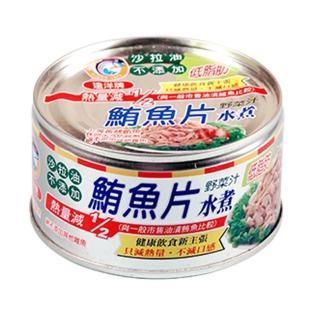 【遠洋】銀色鮪魚片-水煮(185gX3)
