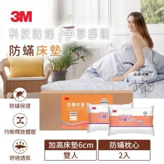 【3M】中密度加高型防蹣床墊 5X6.2雙人+防蹣枕心2入(超值組合)