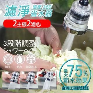 【神膚奇肌】龍頭濾淨變壓省水器2組(廚房衛浴專用機型)