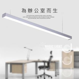 【光的魔法師 Magic Light】辦公照明燈具 現代簡約LED用辦公燈具 LED單管(銀色方形款)