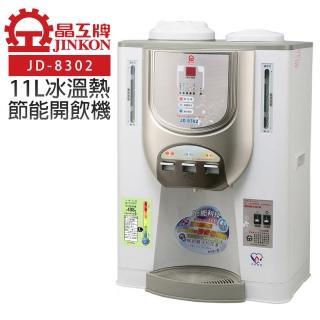 【晶工牌】11L節能環保冰溫熱開飲機(JD-8302)