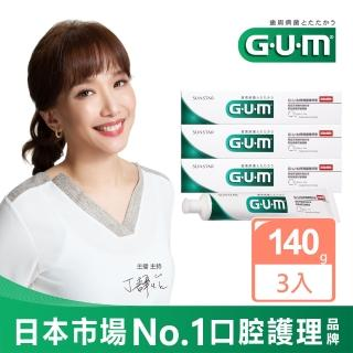 【GUM】新牙周護理牙膏(140gx3入)