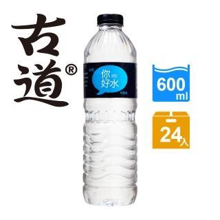 ~古道~你好水~竹炭水600ml^~24瓶