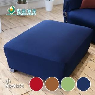 【格藍傢飾】典雅涼感彈性腳椅套-小(型錄)