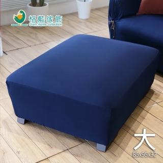 【格藍傢飾】典雅涼感彈性腳椅套-大(四色任選)