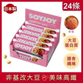 【SOYJOY】大豆水果營養棒-草莓口味12入/盒(2盒組)