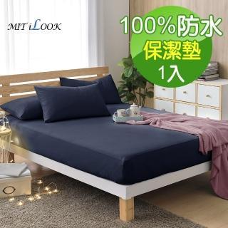 3M吸濕排汗X防水透氣網眼布時尚系列-單人床包式保潔墊(多款可選)