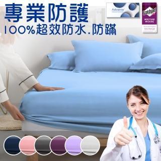 3M吸濕排汗X防水透氣網眼布時尚系列-加大床包式保潔墊(多款可選)