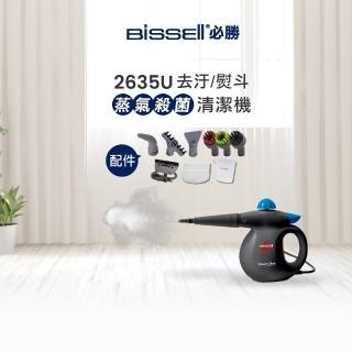 【美國 Bissell】手持式蒸氣清潔機2635U
