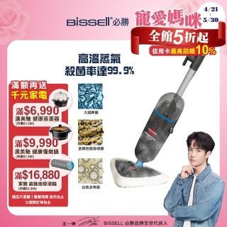【美國 Bissell】直立式蒸氣拖把23V8U