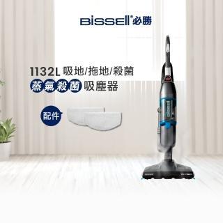 【美國 Bissell】二合一蒸氣殺菌吸塵器1132L