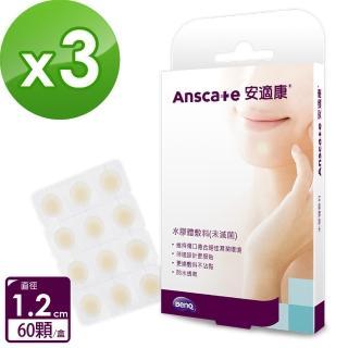【安適康AnsCare】超薄美容貼/人工皮/水膠體敷料(60顆X3盒)   安適康